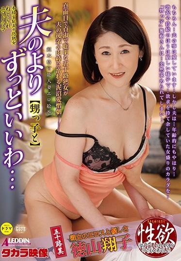 Takara Eizo SPRD-1391 He S Much Better Than My Husband Shoko Tokuyama