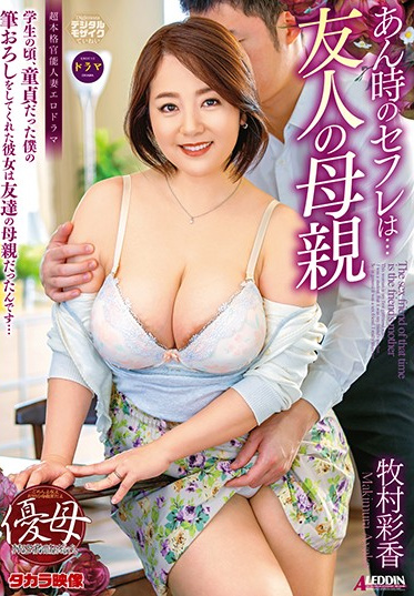 Takara Eizo SPRD-1389 My Fuck Buddy Is My Friend Is Mom Ayaka Makimura