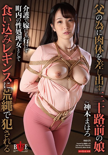 Hibino HBAD-578 Hot Stepdaughter In Her Thirties Offers Her Body To Satisfy Her Stepdad As The Town Slut Tied Up With Ropes In Tight Leggings Mahoro Kamiki