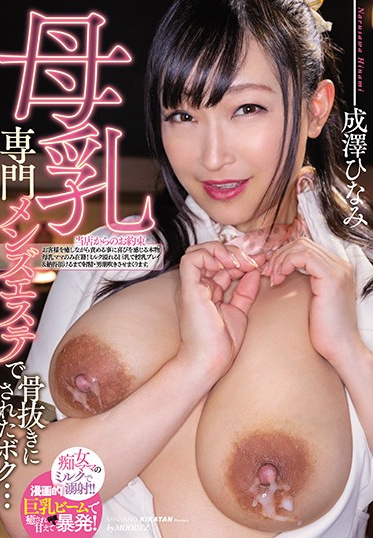 MOODYZ MIAA-416 My World Was Changed At A Breast Milk Massage Parlor For Men Hinami Narusawa