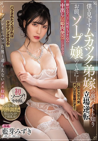 MOODYZ MIDE-906 My Brother S Wife Always Looks Down On Me But When I Found Out About Her Secret Part-Time Job As A Soapland