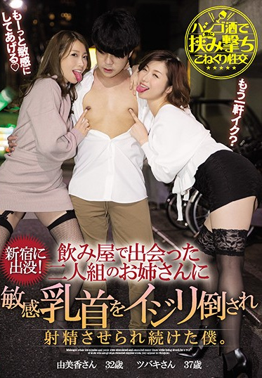 MOODYZ MIAA-396 Night In Shinjuku Two Girls Played With My Sensitive Nipples And Made Me Cum Over And Over Sex From Both Sides