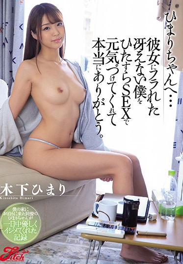 Fitch JUFE-274 Himari-chan Thank You For Making Me Feel Better With Sex After My Girlfriend Dumped Me Himari Kinoshita