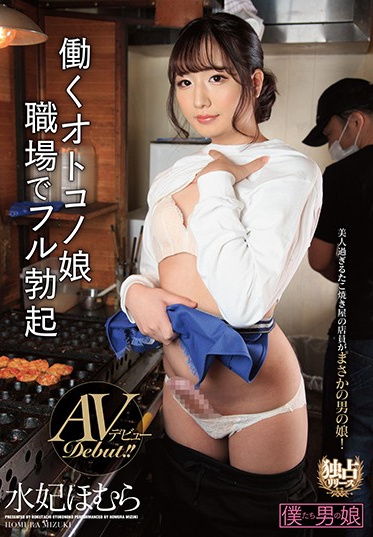 Were She-Males BOKD-218 It S Her Adult Video Debut A Hard Working She Male A Full Erection At The Workplace Homura Mizuki