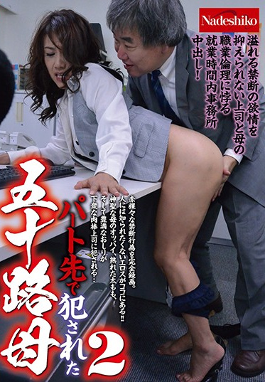 Nadeshiko NASH-478 A 50-something Mom Who Gets Fucked At Her Part Time Workplace 2