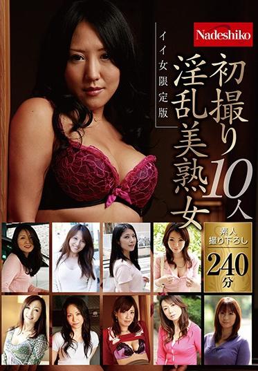 Nadeshiko NASH-479 First Time Shots Lewd Beautiful Mature Women Only Good Women Edition