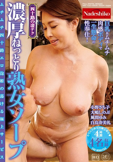 Nadeshiko NASH-473 Hot And Steamy Older Woman Soapland World Class Service From A Voluptuous Sexy Forty Something MILF