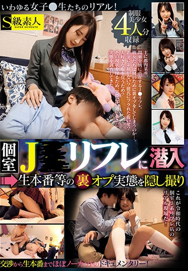 Skyu Shiroto SABA-686 Sneaking Into A Private L Club And Filming Them Giving Special Sex Services 4 Beautiful Ys In School Uniforms