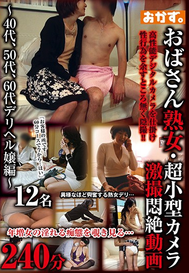 K M Produce OKAX-716 Sexy Older Women Ultra Small Camera Incredible Titillating Footage 40 50 And 60 Year Old Escort Version 240 Minutes