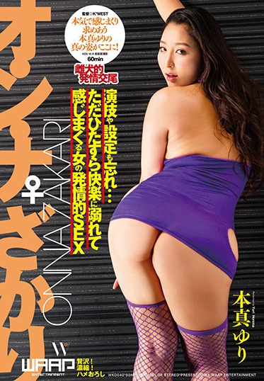 Waap Entertainment WKD-040 A Woman S Fall Yuri Honma