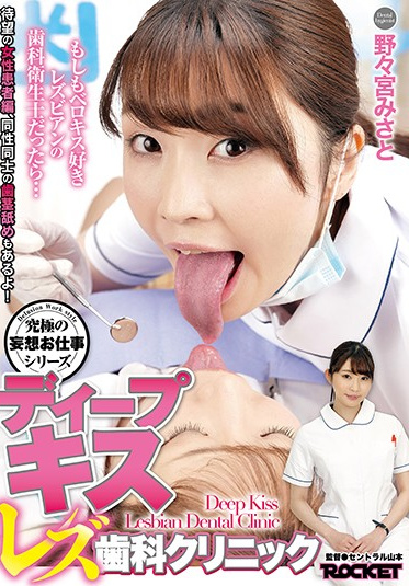 ROCKET RCTD-393 Deep Kiss Lesbian Dentist Clinic Misato Nonomiya