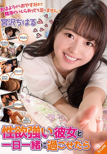 S-Cute SQTE-364 If Only I Could Spend The Day With My Sex Starved Girlfriend Chiharu Miyasawa