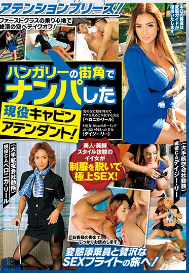 BIGMORKAL HUSR-231 An Active Cabin Attendant Who Picked Up On The Streets Of Hungary A Beautiful Woman Who Buries Her Face In A Man S Ass And Serves As An Anal Licker Veronica Reel A Beautiful Woman With A Powerful 100 Cm Boeing Boobs Daisy Lee