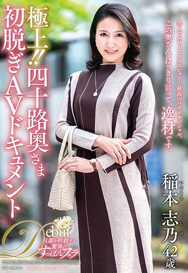 Jukujo JAPAN JUTA-116 Incredible Video Evidence Of Forty Something Married Woman Doing Porn For The First Time Shino Inamoto
