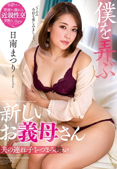 KSB Kikaku/Emmanuelle KSBJ-128 My Step Mom Loves Playing WIth Me Matsuri Kanan
