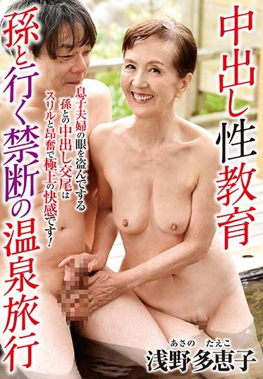 Ruby MADN-018 Forbidden Grandmother Hot Spring Trip Creampie Sex Education Taeko Asano