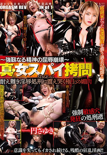 BabyEntertainment DBER-104 Strong Women Utterly Degraded New Female Spy Corruption Her Flesh Used For Pain And Pleasure Sayuki Madoka