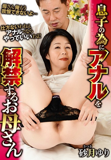 Ruby JUAN-002 Step Mother Opens Her Ass For Her Step Son Yuri Satsuki