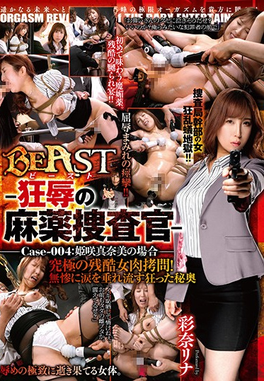 BabyEntertainment DBER-105 BeAST - Undercover Detective Gets Caught - Case 004 Manami Himesaki - The Ultimate Female Flesh Corruption Her Sexy Secrets Mercilessly Exposed Rina Ayana