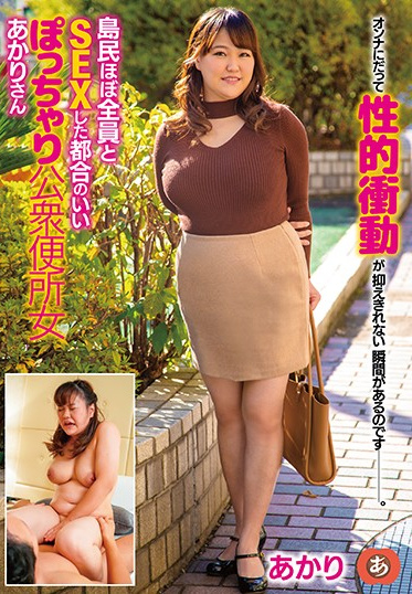 Anzu - Daydream Vacation ANZD-073 Chubby Town Slut Who S Fucked Almost Everyone On The Island Akari-san