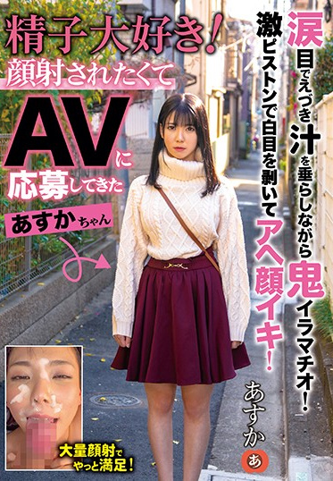 Anzu - Daydream Vacation ANZD-071 I Love Sperm Asuka-chan Applied To Appear In This Adult Video Because She Wants Cum Face Semen Splatters