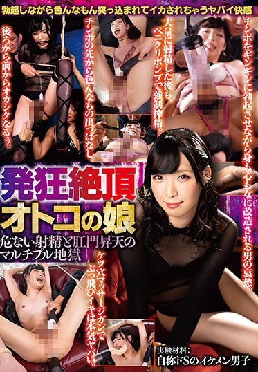 BabyEntertainment ARAN-018 Crazy Horny Transsexual The Multilayered Hell Of Dangerous Ejaculations And Anal Ascension