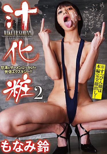 Takiyama Polyester/Daydreamers POAS-008 Cum Shower 2 Ultimate Bukkake Ecstasy Suzu Monami