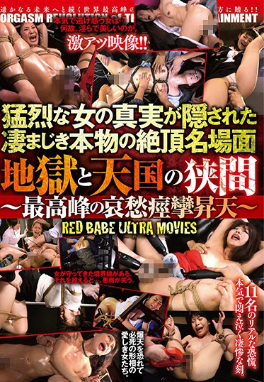 BabyEntertainment DBER-106 The Hidden Truth Of Angry Women Views Of The Intense Peaks Of Pleasure In Between Heaven And Hell Rising To The Mountain Top Of Pleasure And Pain