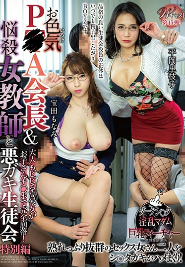 Glory Quest GVH-211 The Sexy PTA President The Enchanting Female Teacher And The Mischievoust Council Rieko Hiraoka Monami Takarada