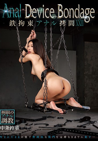 Glory Quest GVH-214 Anal Device BondageXXIII Tied Up Steel Anal Shame - Suzuka Nakajo