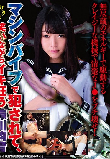 Sadistic Village SVRE-003 Cackling While She Cums - Driven Out Of Her Mind By A Machine Vibrator Ayane Suzukawa
