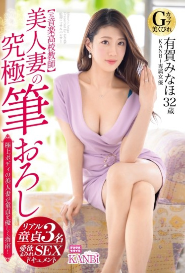 Prestige KBI-057 The Ultimate Brush Wholesale Of A Beautiful Wife A With A Superb Body Gently Guides A Virgin Ariga Minaho
