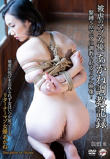 Tight BDSM-074 Suffering Sub - A Record Of Breaking In Akane