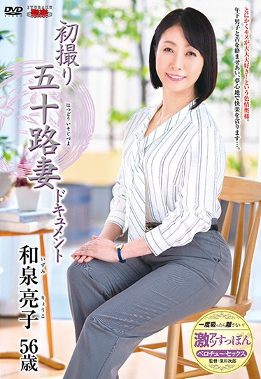Center Village JRZE-039 Married Woman In Her Fifties Shoots Porn For The First Time Akiko Izumi