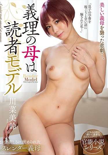 Planet Plus NACR-407 My Mother-in-law Is A Reader Model Misuzu Kawana