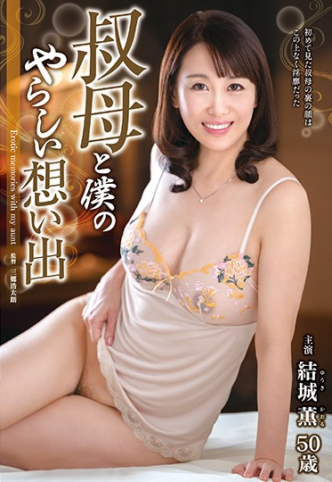 Center Village HHED-060 HHED-60 Aunt And My Nasty Memories Kaoru Yuki