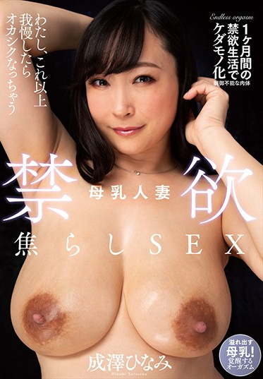 Planet Plus NACR-412 Sex With A Married Woman Carrying Breast Milk Impatient At Her Abstinence - Hinami Narisawa