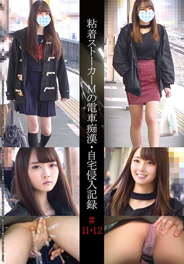 Shinkiro SHIND-006 The Records Of Stalker M Touching Girls On The Train And Following Them Home 11 12