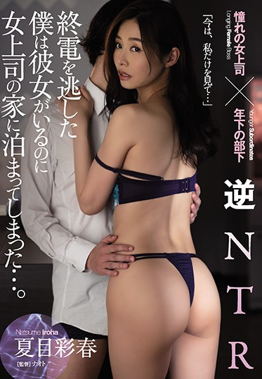 Attackers ADN-305 I Stayed At My Female Boss S House After Missing The Train Even Though I Have A Girlfriend Iroha Natsume