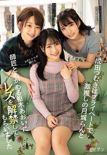 bibian BBAN-318 Cute Girls Only In Private Tsumugi Narita Seduces Her Beloved Ran Tsukishiro And Her Teacher Aoi Kururugi For Her First Lesbian Experience