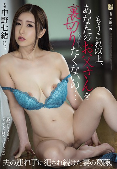 Attackers ADN-307 I Don T Want To Betray Your Father Anymore The Dilemma Of A Wife Who Kept On Getting Fucked By Her Stepson Nanao Nakano