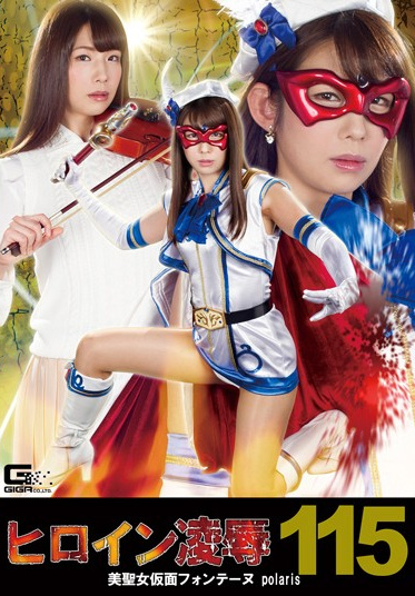 GIGA RYOJ-015 Heroine Hen Vol 115 Beautiful Girl Masked Fontaine Polaris Akutagawa Mika