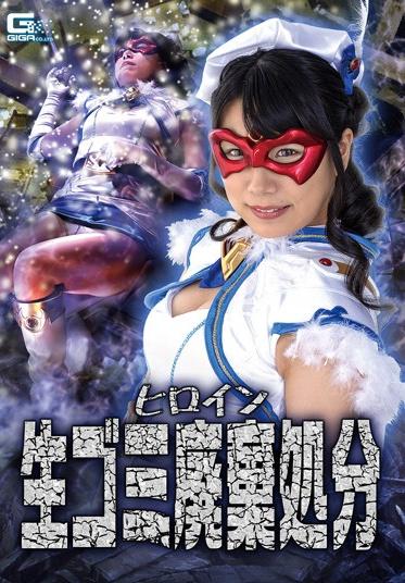 GIGA GHKR-011 GHKR-11 Heroine Garbage Disposal Azumi Hina