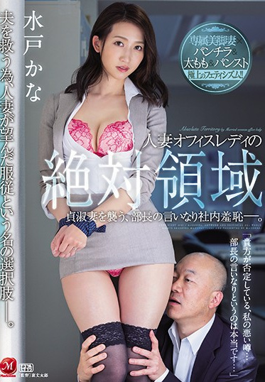 MADONNA JUL-526 Married Office Lady Shows Off Her Stocking Thighs Fucking The Shameful Boss S Wife Kana Mito