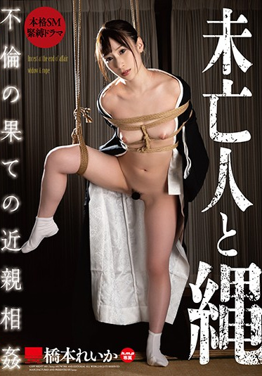 h.m.p HODV-21564 Widow And Rope Incest At The End Of Affair Reika Hashimoto