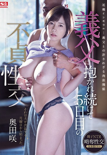 S1 NO.1 STYLE SSIS-026 5 Shameful Days Being Fucked By My Father-in-Law It Started The Monday My Husband Left For A Business Trip Saki Okuda
