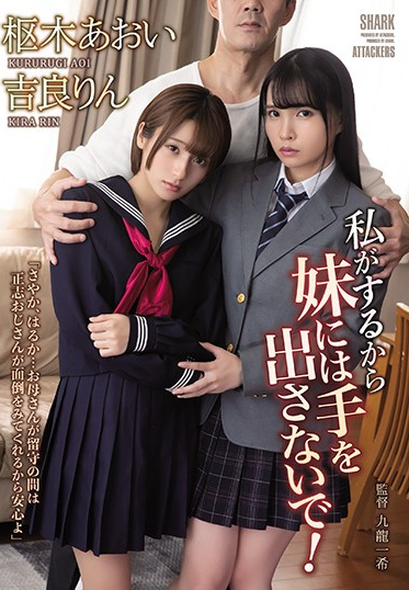 Attackers SHKD-940 Don Not Touch My Step Sister She Is Mine Rin Kira Aoi Kururugi