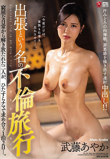 MADONNA JUL-536 An Adultery Trip Disguised As A Business Trip Ayaka Muto