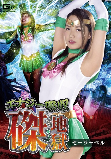 GIGA GHKR-010 Energy Absorption Hell Sailor Bell Tono Miho