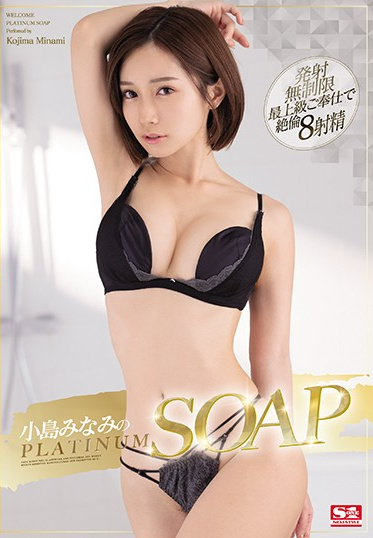 S1 NO.1 STYLE SSIS-027 Minami Kojima Is PLATINUM SOAP